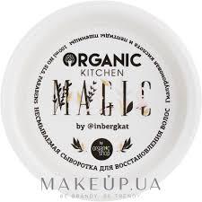 Organic Shop Organic Kitchen - <b>Несмываемая сыворотка для</b> ...