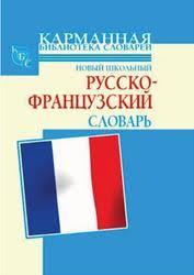 Новый школьный русско-французский словарь, <b>Дарно С</b>., Элоди ...