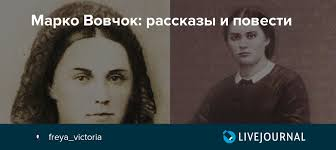 <b>Марко Вовчок</b>: рассказы и повести: fem_books — LiveJournal