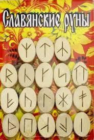 """Книга: """"<b>Руны деревянные</b> """"<b>Славянские</b>"""" (<b>орешник</b>, парчовый ..."""
