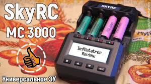 <b>SKYRC</b> MC3000 - Уникальное <b>зарядное устройство</b> - YouTube