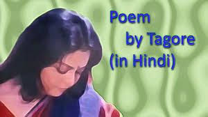 pujar saaj shishu by rabindranath tagore hindi translation pujar saaj shishu by rabindranath tagore hindi translation