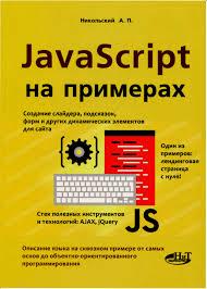<b>JavaScript на</b> примерах, <b>Никольский А</b>.П., 2017 PDF