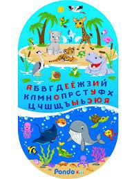 Детский <b>коврик</b> для ванны на присосках,69*39 см, Алфавит ...