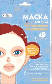 Cettua <b>Маска для лица</b> Интенсивное увлажнение, <b>3</b> маски ...