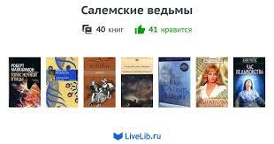 Салемские ведьмы — 40 книг