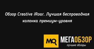 Обзор <b>Creative iRoar</b>. Лучшая беспроводная <b>колонка</b> премиум ...