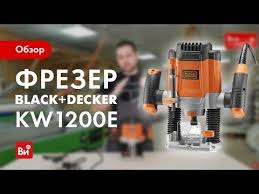 фрезер black decker kw1200eka qs 1200вт цанга 8мм