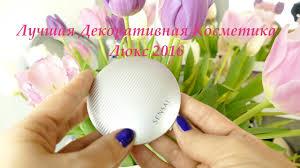 BEST Beauty Products 2016 /Лучшая Декоративная Косметика Люкс