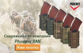 Spec-<b>Army</b>.ru – интернет-магазин тактического снаряжения ...