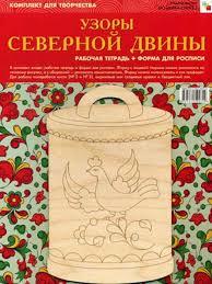 Узоры Северной Двины (<b>Народное искусство</b> - детям), комплект ...