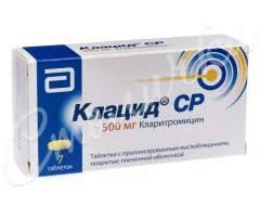 Клацид <b>СР</b> таблетки пролонг. <b>500мг</b> №7 купить в Москве по цене ...