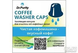 "Чистящее средство в капсулах ""Coffee Washer Caps"" для ..."