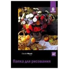 <b>Альбомы для рисования Action</b>! — купить на Яндекс.Маркете