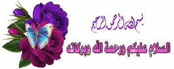 Image result for Assalam O'Alaikum flowers images