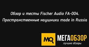 Обзор и тесты <b>Fischer Audio</b> FA-004. Пространственные ...
