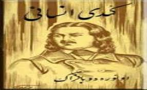 Image result for ‫انوره دو بالزاک‬‎