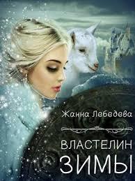 Книга <b>Властелин Зимы</b>. <b>Жанна Лебедева</b> - скачать или читать ...