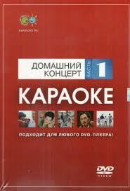 Купить Караоке диск MadBoy DVD-диск караоке Домашний ...