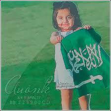 صور بنات السعوديه اليوم الوطني
