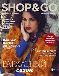 Shop&Go - №20, сентябрь 2013 - модный город в модном ...