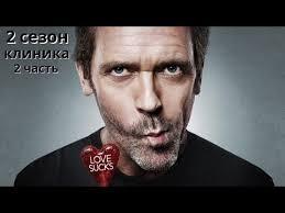 <b>Доктор Хаус</b> клиника 2 сезон 2 часть - YouTube