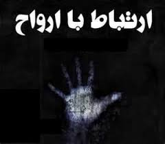 Image result for دانلود کتاب احضار همزاد