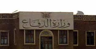 سقوط اكثر قتيل اشتباكات عنيفة وزارة الدفاع اليمنية