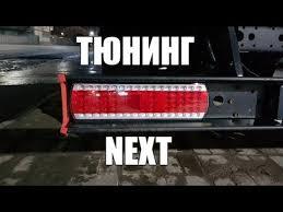 Тюнинг <b>задних фонарей</b> ГАЗель NEXT - YouTube