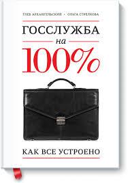 <b>Госслужба на 100</b>% (Глеб Архангельский, Ольга Стрелкова ...
