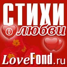 <b>Стихи</b> про любовь