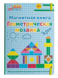 """<b>Обучающая</b> настольная <b>книга</b>-игра """"Геометрическая <b>мозаика</b> ..."""
