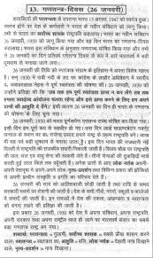 sample essay on the republic day in hindi language