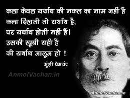 Kala Dikhti To Yatharth Hai, Par Yatharth Hoti Nahi Hai. Uski Khoobi Yahi Hai Ki Yatharth Maloom Ho…!! – Munshi Premchand - Great-Thoughts-in-Hindi-on-Life-by-Munshi-Premchand