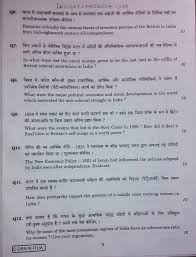 official question paper general studies paper upsc civil official question paper general studies paper 1 upsc civil services mains 2014 insights