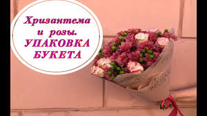 Простой <b>букет из кустовой</b> хризантемы и розы Упаковка Букета ...