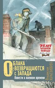 Пять <b>книг</b> о войне и Победе, которые можно прочитать с детьми ...