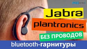 <b>Jabra</b> или Plantronics? Выбираем лучшую Bluetooth-гарнитуру ...