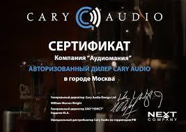 <b>Внешний ЦАП Cary Audio</b> Design DAC 100