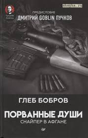 <b>Порванные души</b>. Снайпер в Афгане (<b>Бобров</b> Г.) - купить книгу с ...