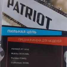 <b>Цепь пильная Patriot</b> Garden 62 звена, шаг <b>3/8</b> дюйма, паз 1.3 мм ...