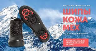 Интернет-магазин Юничел — крупнейший производитель обуви ...