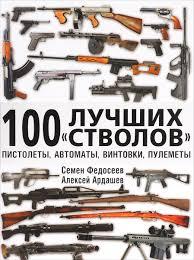 """Книга """"100 лучших """"стволов"""". Пистолеты, автоматы, винтовки ..."""
