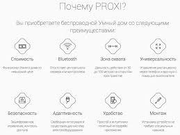 Купить элементы системы Умный дом Proxi - Скан Лайтс +