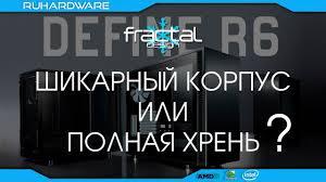 Обзор <b>Fractal Design Define</b> R6 TG. - YouTube