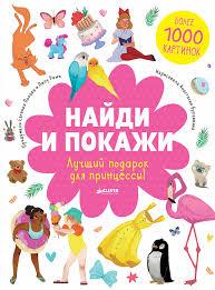 Найди и покажи. Лучший подарок для принцессы! — купить книги ...