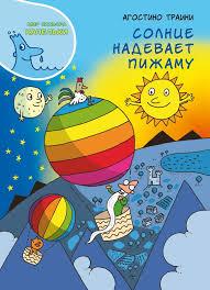 <b>Солнце надевает</b> пижаму - Книжная нора