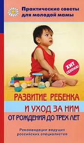 Развитие ребенка и уход за ним от рождения до трех лет - В В.Ф ...