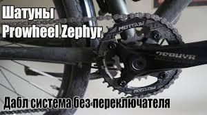 Дабл <b>система</b> без переключателя. <b>Шатуны Prowheel</b> Zephyr ...
