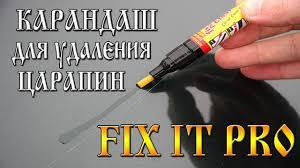 <b>Карандаш для удаления</b> царапин FIX IT PRO - YouTube